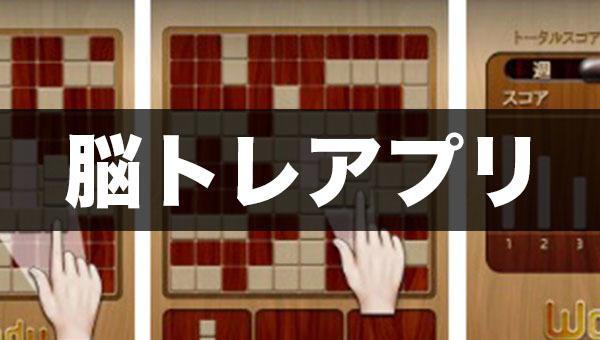 40代におすすめの脳トレゲームアプリ!