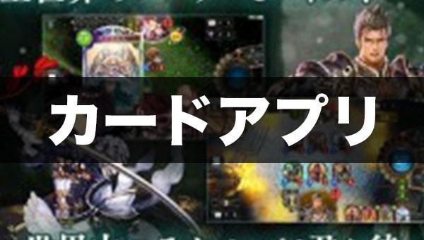 おすすめ無料カードゲームアプリランキング!