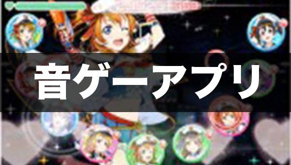 絶対に面白いおすすめリズムゲーム(音ゲー)アプリ10選!