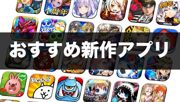 【新作アプリ】今人気のおすすめゲームアプリランキング【毎日更新】