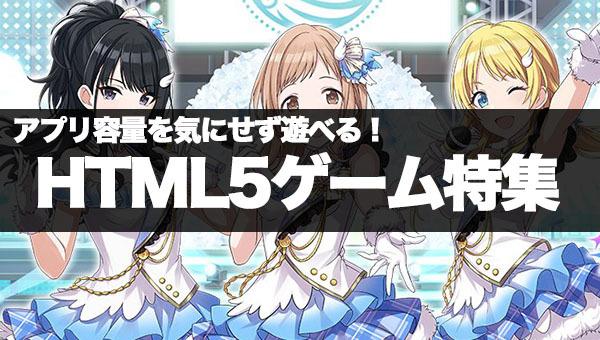 アプリ容量を気にせず遊べるHTML5ゲーム特集!!
