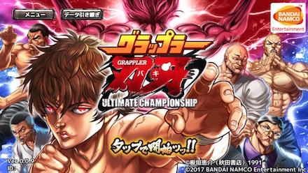 グラップラー刃牙 Ultimate Championship