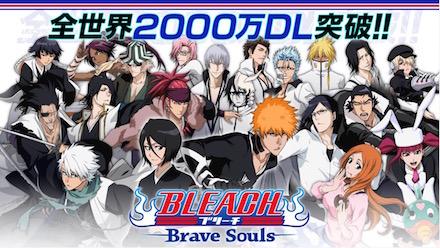 ブリーチ Brave Souls