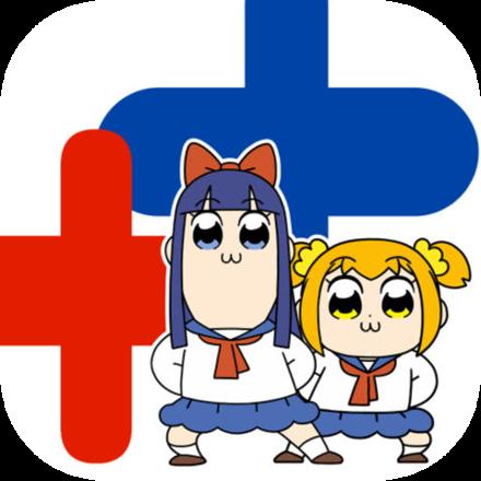 ポプテピピック++ ~ポプ子ピピ美の友情大作戦~のアイコン