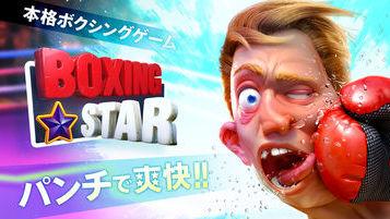ボクシングスター(Boxing Star)