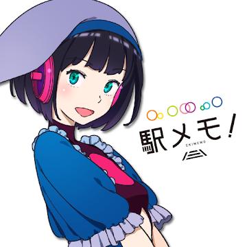 駅メモ! - ステーションメモリーズ!-