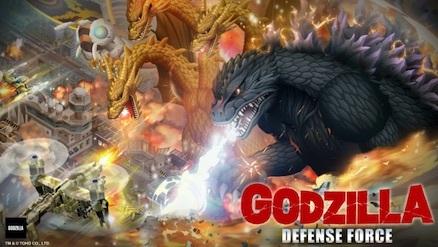 ゴジラディフェンスフォース(GODZILLA DEFENSE FORCE)