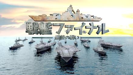 戦艦ファイナル-最後の戦い