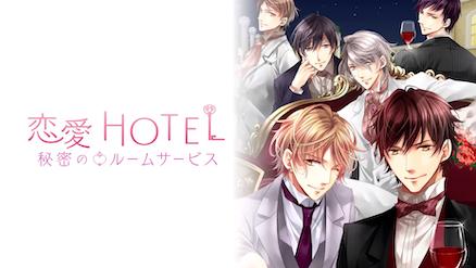[PR]恋愛HOTEL~秘密のルームサービス