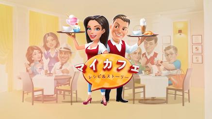 マイカフェ — レストランゲームのサムネ