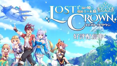 Lost Crown~亡国の姫と竜騎士の末裔~のサムネ