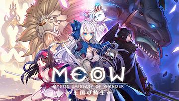 MEOW-王国の騎士-