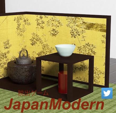 脱出ゲーム Japan Modern-和モダンな家からの脱出