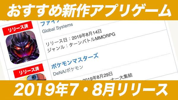 【2019年最新版】おすすめ新作ゲームアプリランキング