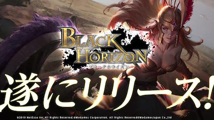 ブラックホライズン -Black Horizon-