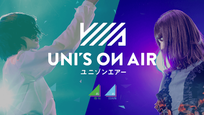 UNI'S ON AIR(ユニゾンエアー)