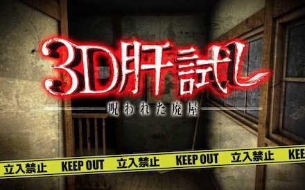 3D肝試し ~呪われた廃屋編~