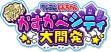 クレヨンしんちゃん ⼀致団ケツ! かすかべシティ⼤開発