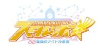 スタレボ☆彡 88 星座のアイドル革命