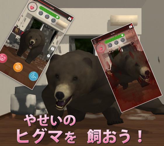 くまといっしょ - 恐怖のクマ育成ゲーム