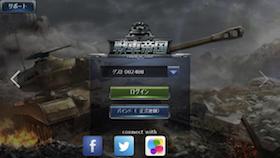 戦車帝国:海陸争覇のサムネ