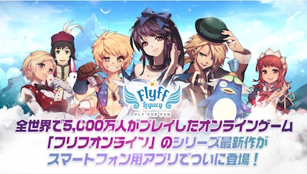 フリフレガシー(Flyff Legacy)