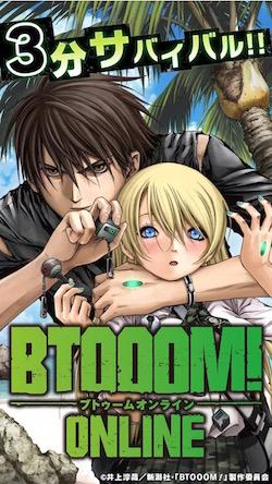 BTOOOM(ブトゥーム)オンライン