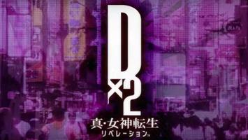 D×2真・女神転生リベレーション