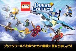 LEGOクエスト&コレクト