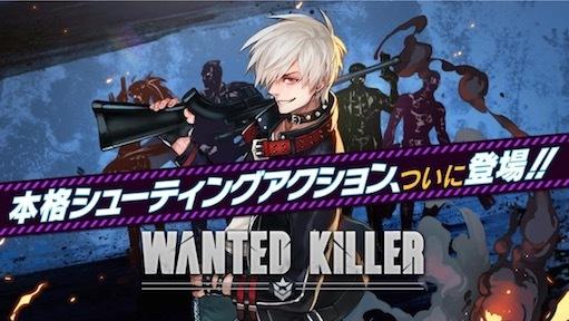 WANTED KILLER(ウォンテッドキラー)