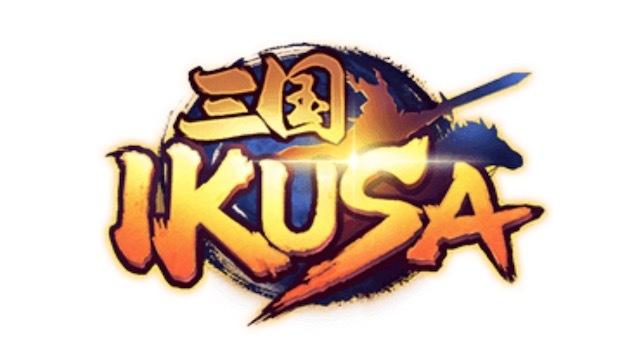 三国 -IKUSA-