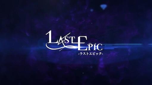 LAST EPIC(ラストエピック)