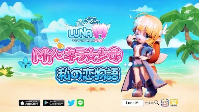 Luna M-キラッ☆少女との恋物語