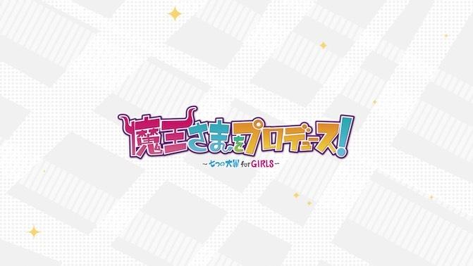 魔王さまをプロデュース! ~七つの大罪 for GIRLS~