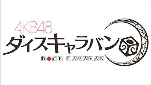 AKB48 ダイスキャラバン