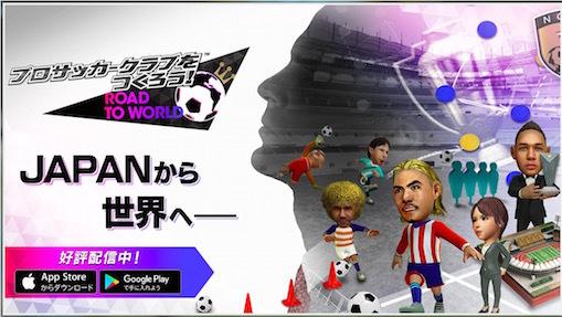 プロサッカークラブをつくろう!ロード・トゥ・ワールド(サカつくW)