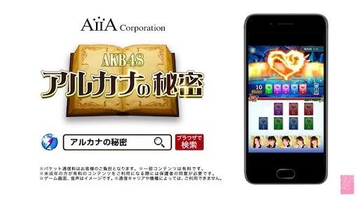 AKB48 アルカナの秘密