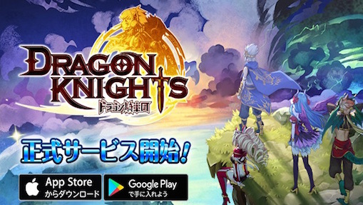 ドラゴン騎士団