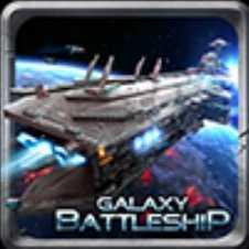 銀河戦艦-ギャラクシーバトルシップ