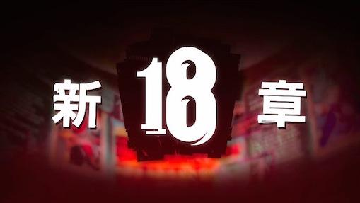 【18】 キミト ツナガル パズル(エイティーン)