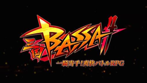 三国BASSA!!