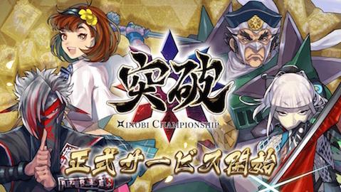 突破 Xinobi Championship