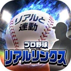 プロ野球 リアルリンクス 2018