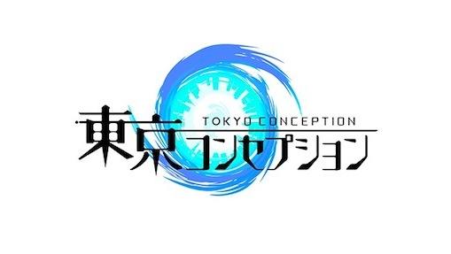 東京コンセプション