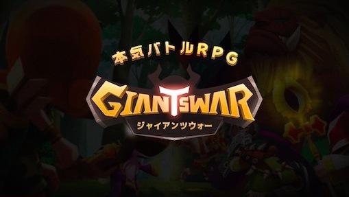 ジャイアンツウォー(GIANTS WAR)