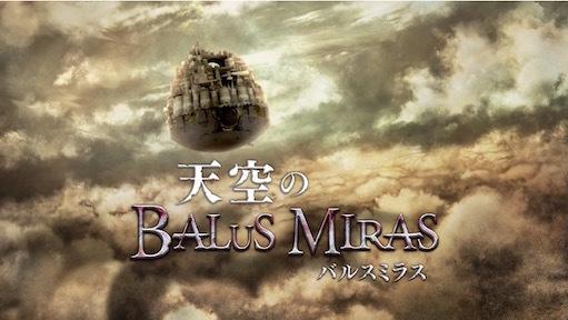 天空のバルスミラス