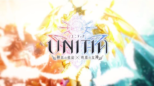 UNITIA 神託の使徒×終焉の女神(ユニティア)