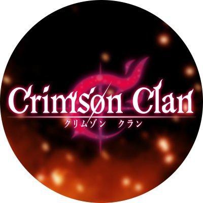 クリムゾン クラン