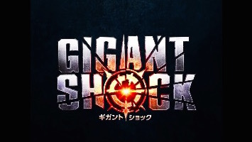 GIGANT SHOCK(ギガントショック)