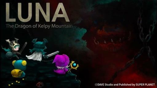 ルナ:ケルフィー山のドラゴン